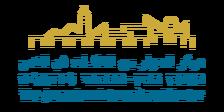 המרכז הבין-תרבותי לירושלים Logo