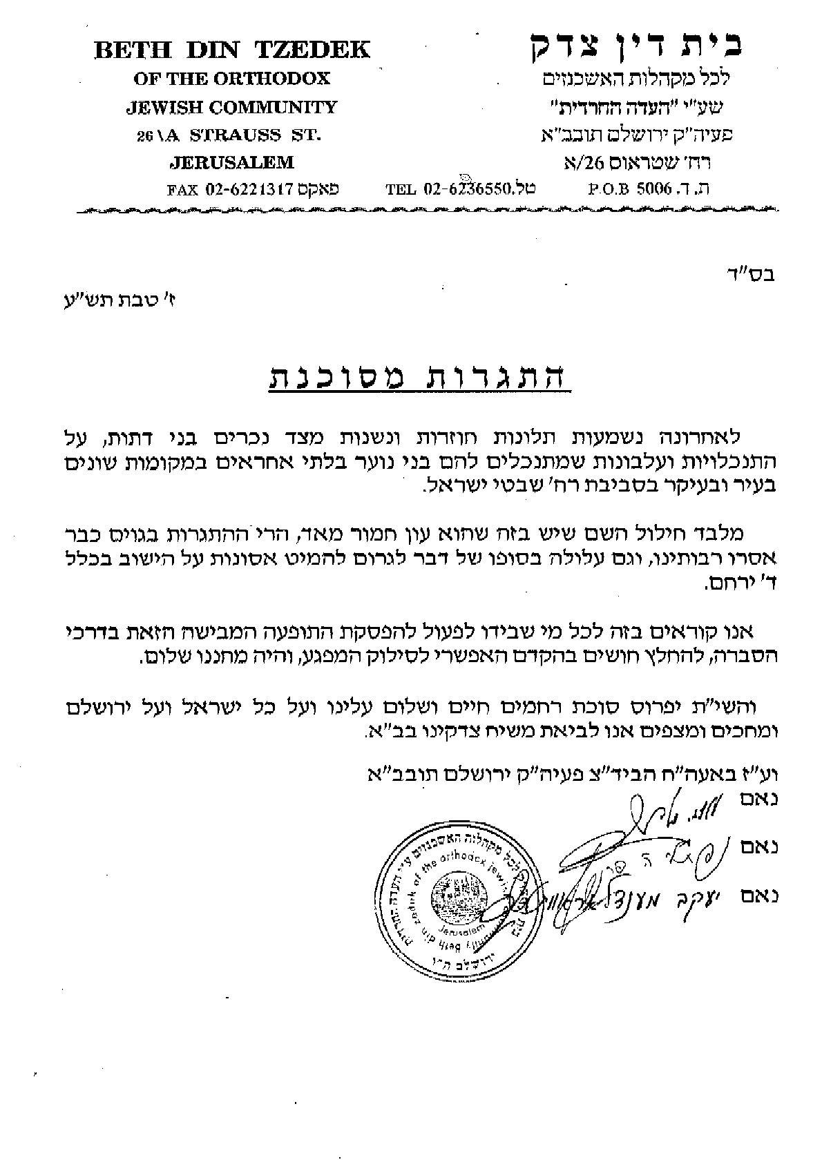 Eida Haredit Badatz Statement against Harassment of Churches