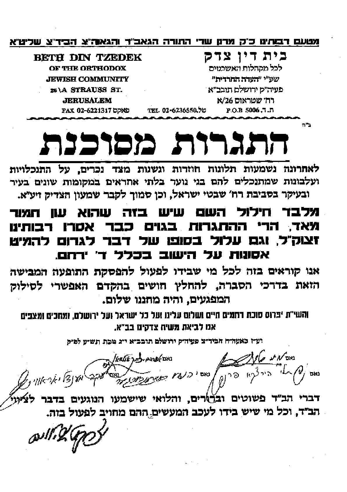 Eida Haredit Badatz and Gaived Statement against Harassment of Gentiles