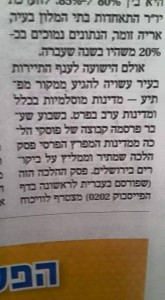 Haaretz Newspaper - citation of Page 0202