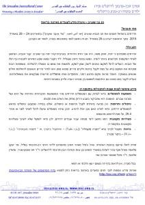 Nabi Shu'ayb Druze Holiday Sheet