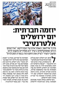 The Hebrew article, from Friday, April 15