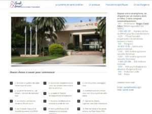 The Sante Israel web site