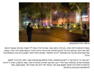 Ynet article page 2