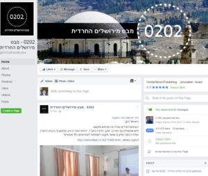 0202 - A View from Haredi Jerusalem