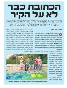 Hebrew article in Yediot Acharonot