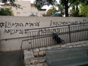 Hate graffiti on the Railway Park in southern Jerusalem