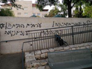 Hate graffiti on the Railway Park in southern Jerusalem