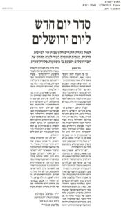 First page, Ha'aretz Article