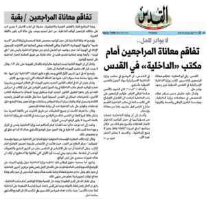 Article in the Al-Quds newspaper March 6, 2108