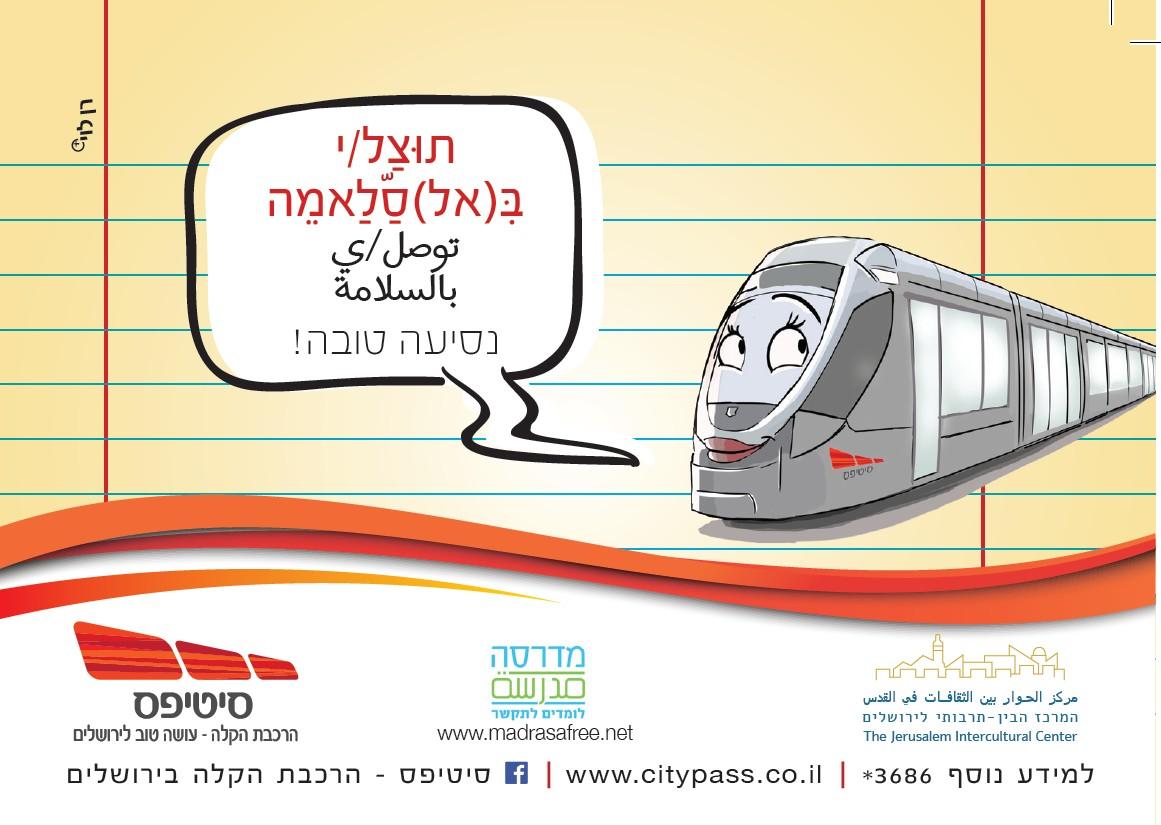 Arabic Week On The Jerusalem Light Rail The Jerusalem