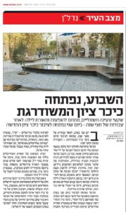 Picturing a re-designed Zion Square in the news