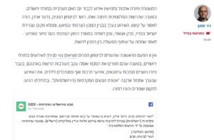 Haaretz0202March2019