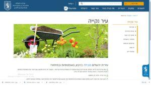 Municipal web page on clean city