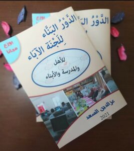 New book on Parents Associations